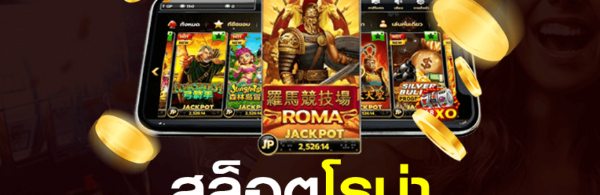 Reasons for choosing the best slot games